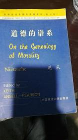 道德的谱系:On the Genealogy of Morality