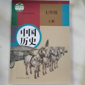 义务教育教科书 中国历史 七年级 上册(人教)