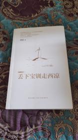 【绝版书】丢下宝钏走西凉:流亡三部曲,2011年一版一印