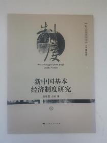 新中国基本经济制度研究
