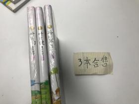 传世名家少年儿童阅读文库—叶圣陶等3本合售