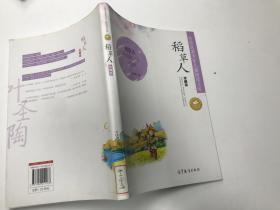 传世名家少年儿童阅读文库—稻草人珍藏版