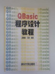 QBasic程序设计教程