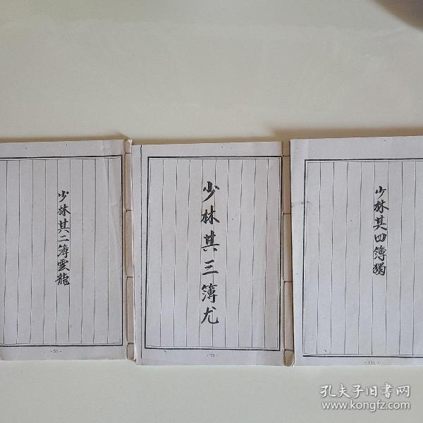 手抄线装《南少林二、三、四簿云龙等》共3册