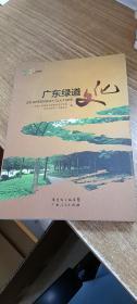 广东绿道文化