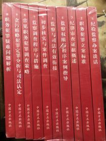 纪检监察业务应知应会系列(套装共10册)