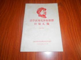 活学活用毛泽东思想经验汇编(一)