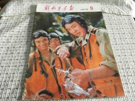 解放军画报1975年9期 总340期