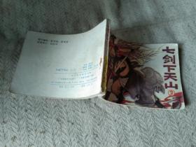 连环画:七剑下天山(2)