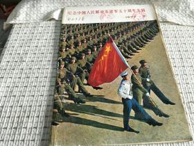 解放军画报1977年8期 纪念中国人民解放军建军五十周年专辑