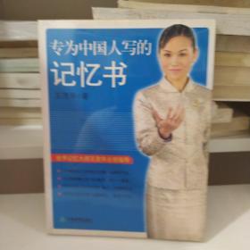 专为中国人写的记忆书