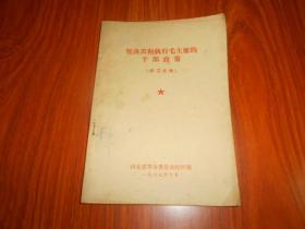 坚决贯彻执行毛主席的干部政策(学习文件)