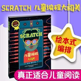 SCRATCH  儿童编程大闯关