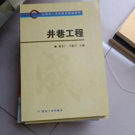 井巷工程/全国成人高等教育规划教材