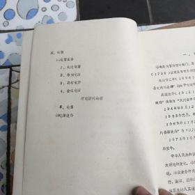 汉川县邮电志(油印)