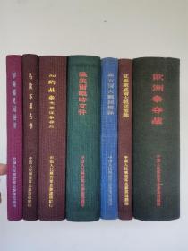 罗斯福见闻秘录 马歇尔报告书 岛屿战争艾森豪威尔大战回忆录 丘吉尔大战回忆录 第二次世界大战欧洲争夺战(7册合售)