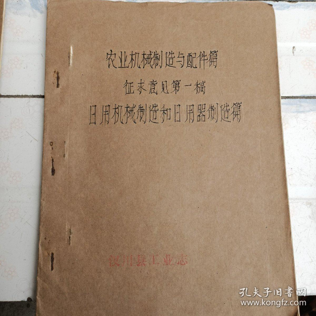 汉川县工业志征求意见稿共七册