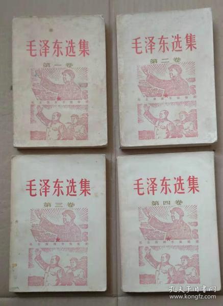 毛泽东选集 (1---4卷) 。
