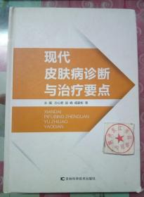正版95新 现代皮肤病诊断与治疗要点 孙心君9787557807597