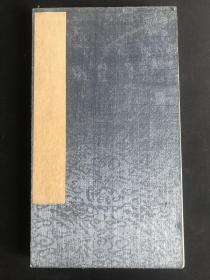 民国珂罗版:宋拓越州楷帖十一种 绢面册页 文明书局
