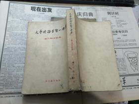 文艺理论学习小丛书 (第三辑合订本)