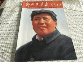 解放军画报:93 12期纪念毛泽东同志诞辰100周年专刊