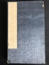 民国珂罗版:宋拓晋唐小楷十一种 绢面册页 文明书局