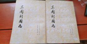 竖版繁体 东周列国志  (上下2册全,品相好,广东一版一印)