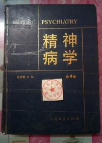 正版85新 精神病学 第4版
