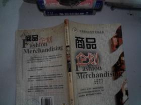 实拍图 商品企划 /马大力 中国纺织出版社