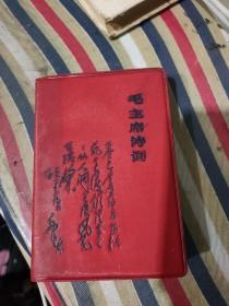 毛主席诗词 1967年·北京