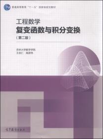 正版二手工程数学复变函数与积分变换(第二版)9787040430080