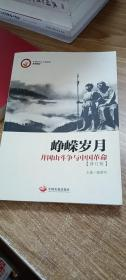 峥嵘岁月:井冈山斗争与中国革命(修订版)