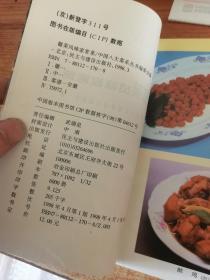 徽菜风味家常菜