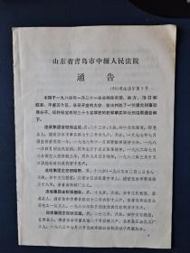 山东省青岛市中级人民法院通告(1984)