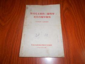 学习毛主席的三篇哲学著作的辅导报告