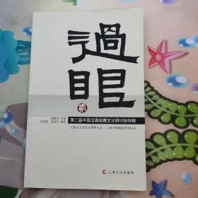 过眼(2):第2届中国玉器收藏文化研讨会特辑