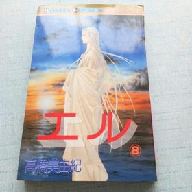 日文原版漫画エル8 [漫画----11]