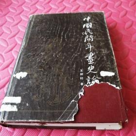 中国民间年画史论