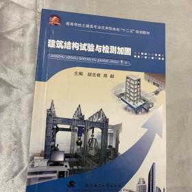 """高等学校封建类专业应用型本科""""十二五""""规划教材:建筑结构试验与检测加固"""