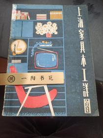 上海家具木工详图