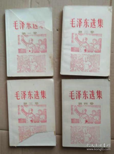 毛泽东选集 (1--4卷)  【第一卷与第三卷 封面缺大角】 。