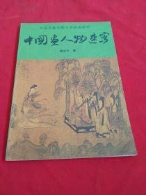 中国书画函授大学国画教材: