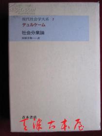 社会分業論(日语原版 书盒函套精装)社会分工论【译自法语原著:De la division du travail Social】