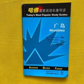 华氏451度(英汉对照)——哈佛蓝星双语名著导读