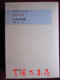 社会体系論(日语原版 书盒函套精装)社会系统【译自英语原著:The Social System】
