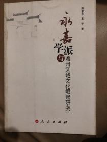 【正版现货,一版一印】永嘉学派与温州区域文化崛起研究