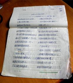 【阜阳-刘为志  手稿-80年代】-''女状元面试如意郎''-山东快书-共4页