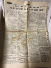老报纸 生日报 剪报 沈阳日报 1996年5月23日 沈阳市住房制度改革政策问答 有破损