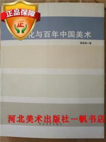 正版现代化与百年中国美术/当代艺术理论书系顾丞峰河北美术39